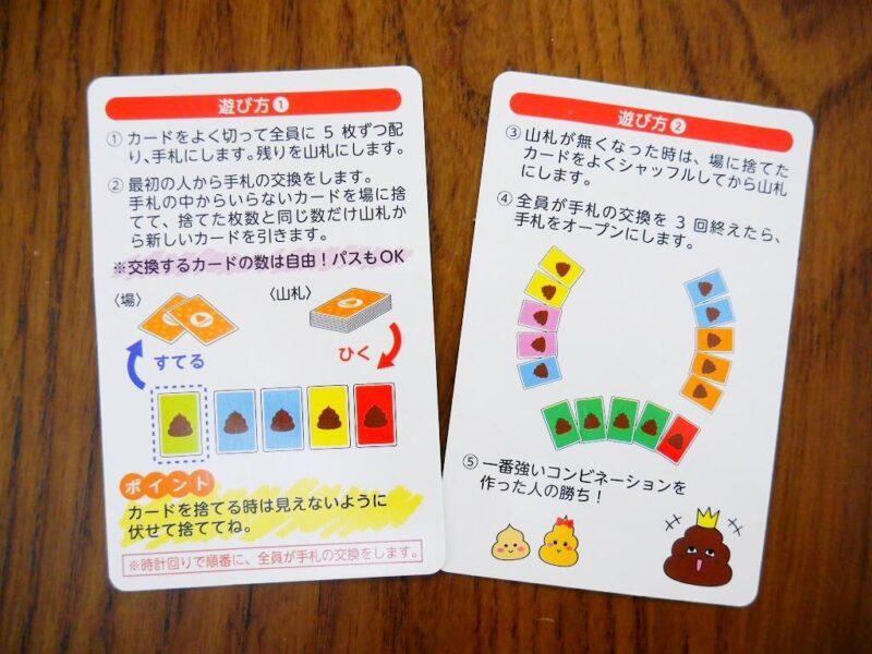 うんちあつめポーカーの遊び方