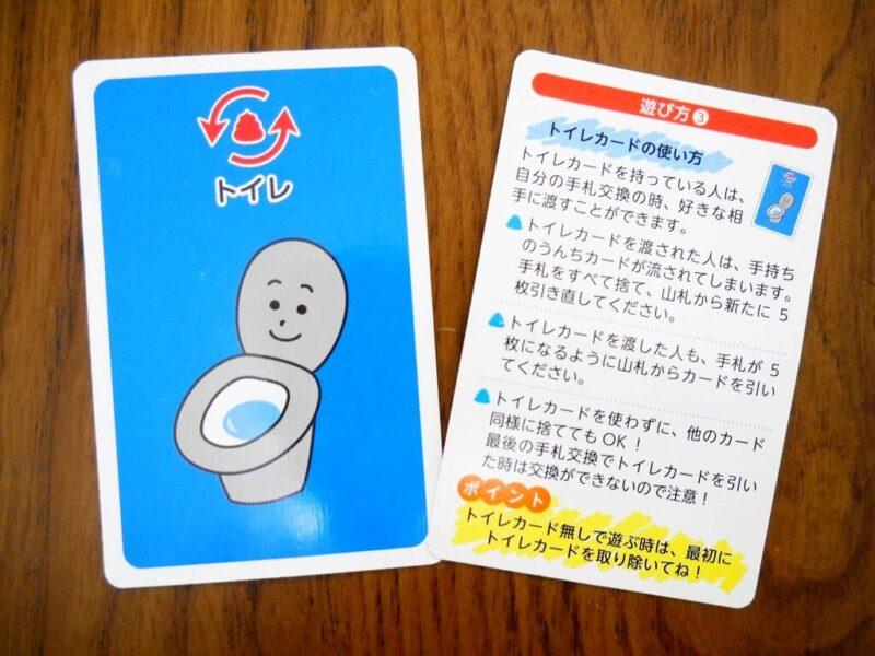 トイレカードの使い方