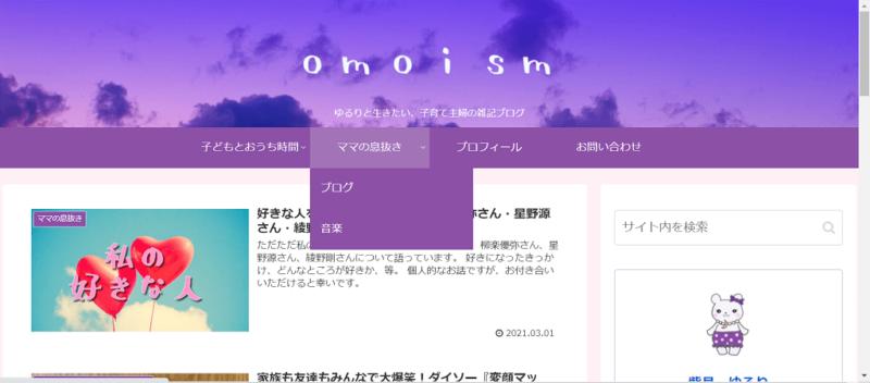 omoismトップ画像