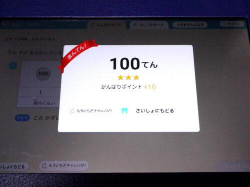 RISU算数正解して「100点」と出た画面