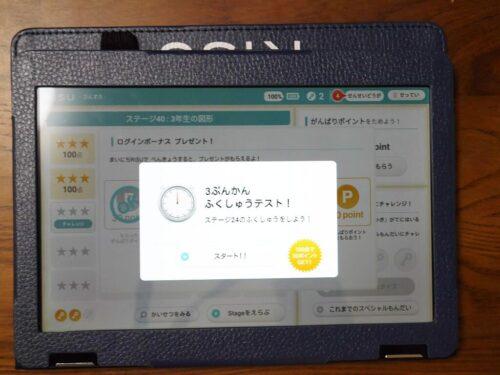 RISU算数「3分間復習テスト」の画面