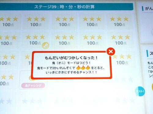 RISU算数「鬼モード」の画面