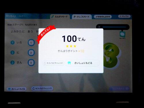 RISUきっず「100点!」画面